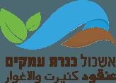 לוגו אשכול כנרת עמקים