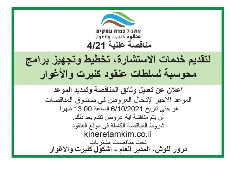 מכרז רכש ערבית
